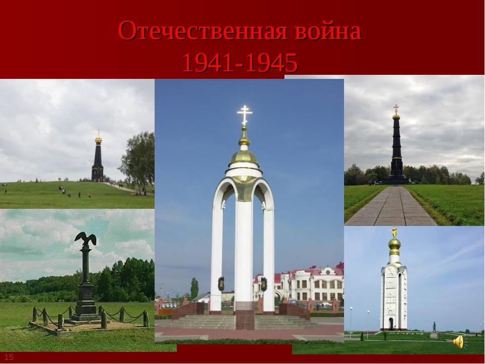 Отечественная война 1941-1945 15