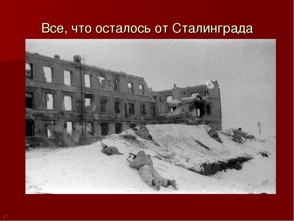 Все, что осталось от Сталинграда 17