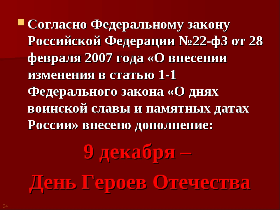 Согласно Федеральному закону Российской Федерации №22-ф3 от 28 февраля 2007 г...