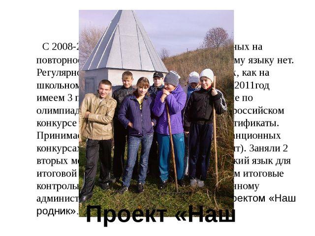 Аналитическая справка С 2008-2012год неуспевающих и оставленных на повторное...