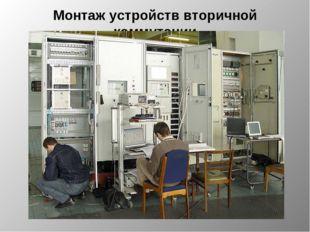 Монтаж устройств вторичной коммутации *