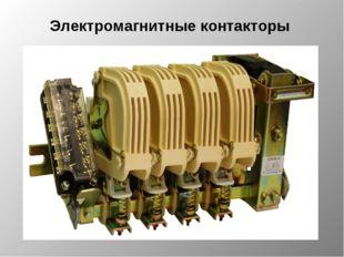 Электромагнитные контакторы *