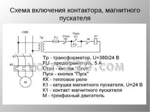 Схема включения контактора, магнитного пускателя *