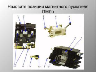 Назовите позиции магнитного пускателя ПМЛо *
