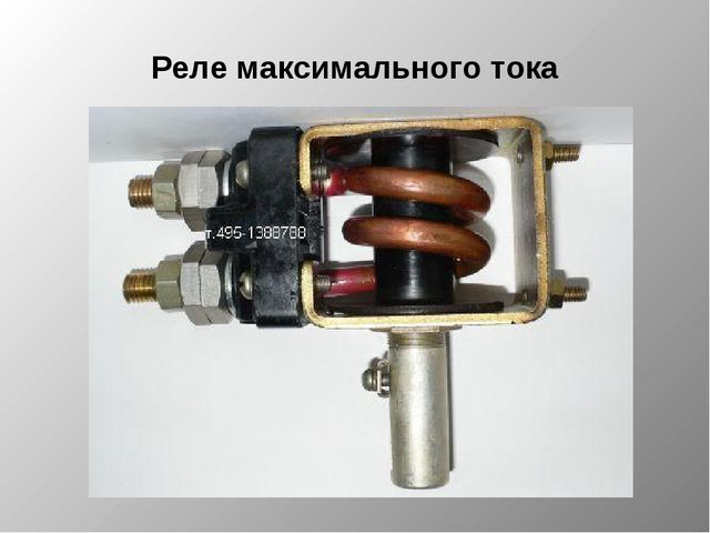 Реле максимального тока *