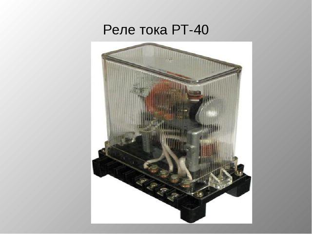 Реле тока РТ-40 *