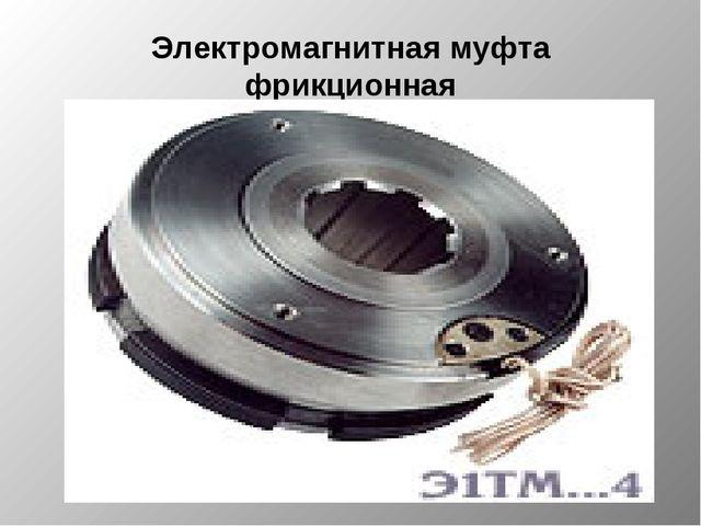 Электромагнитная муфта фрикционная *