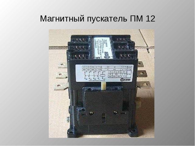 Магнитный пускатель ПМ 12 *