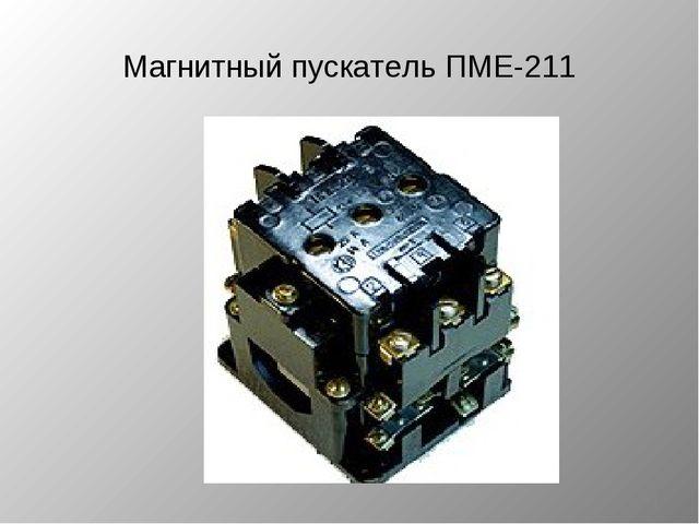 Магнитный пускатель ПМЕ-211 *