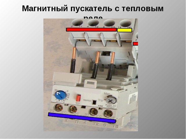 Магнитный пускатель с тепловым реле *