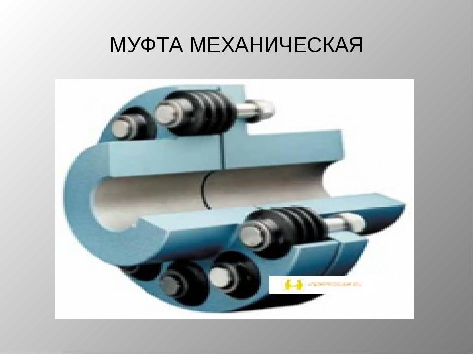 МУФТА МЕХАНИЧЕСКАЯ *