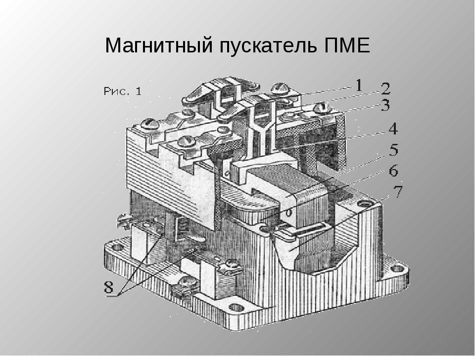 Магнитный пускатель ПМЕ *
