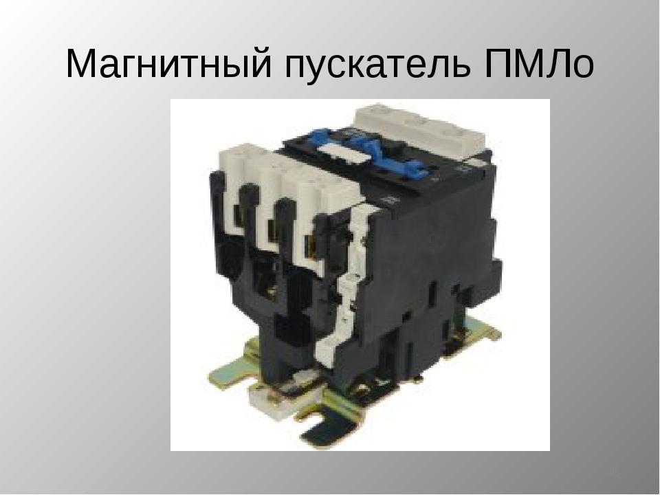 Магнитный пускатель ПМЛо *