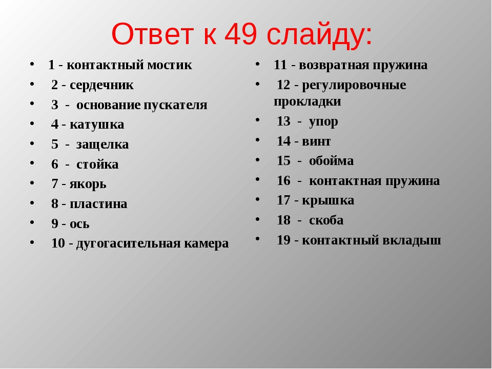 Ответ к 49 слайду: 1 - контактный мостик 2 - сердечник 3 - основание пускател...