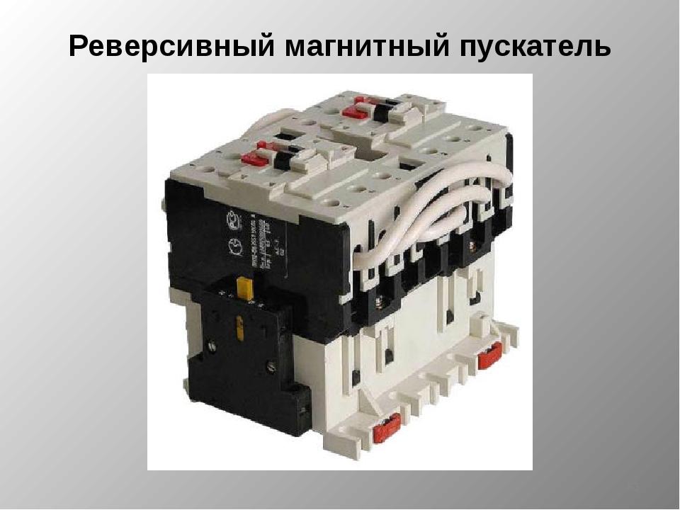Реверсивный магнитный пускатель *