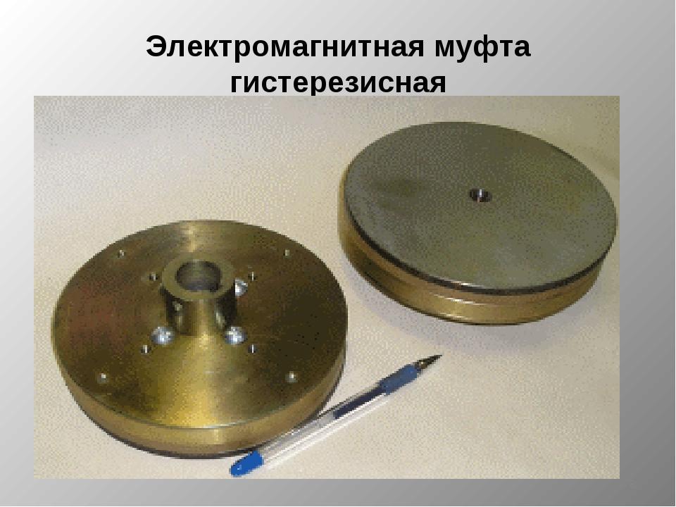 Электромагнитная муфта гистерезисная *