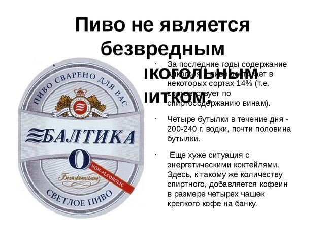Пиво не является безвредным слабоалкогольным напитком. За последние годы соде...