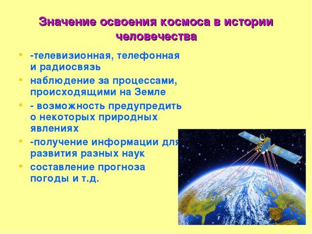 Значение освоения космоса в истории человечества -телевизионная, телефонная и...