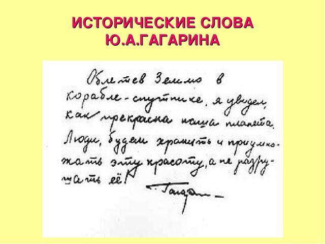 ИСТОРИЧЕСКИЕ СЛОВА Ю.А.ГАГАРИНА