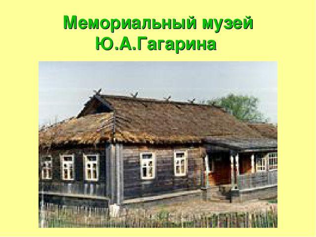 Мемориальный музей Ю.А.Гагарина
