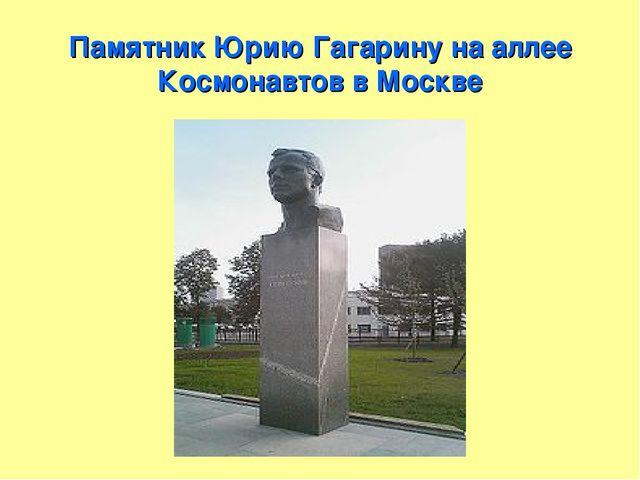 Памятник Юрию Гагарину на аллее Космонавтов в Москве