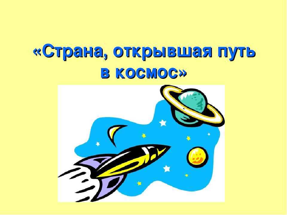 «Страна, открывшая путь в космос»