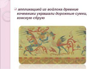 аппликацией из войлока древние кочевники украшали дорожные сумки, конскую сб