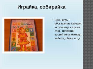 Играйка, собирайка Цель игры: обогащение словаря, активизация в речи слов- на