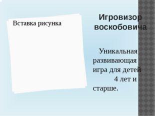 Игровизор воскобовича Уникальная развивающая игра для детей 4 лет и старше.