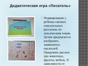 Дидактическая игра «Писатель» Формирование у ребёнка связных описательных рас