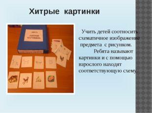 Хитрые картинки Учить детей соотносить схематичное изображение предмета с ри