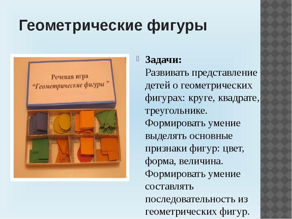 Геометрические фигуры Задачи: Развивать представление детей о геометрических...