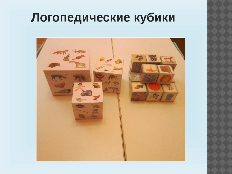 Логопедические кубики