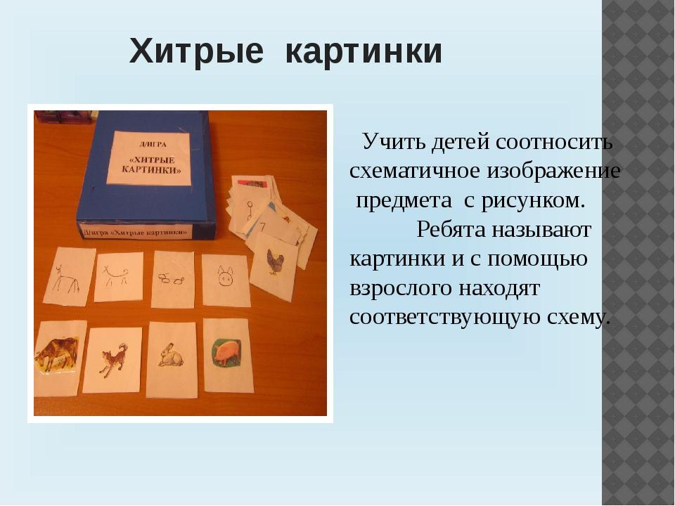 Хитрые картинки Учить детей соотносить схематичное изображение предмета с ри...
