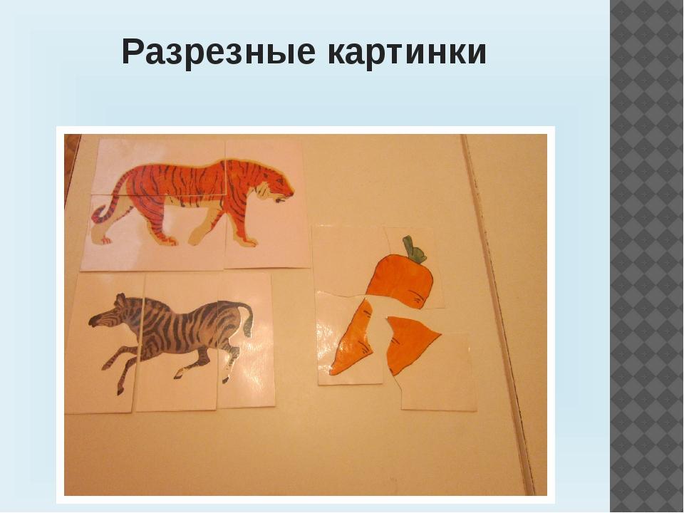 Разрезные картинки стимульный материал венгер