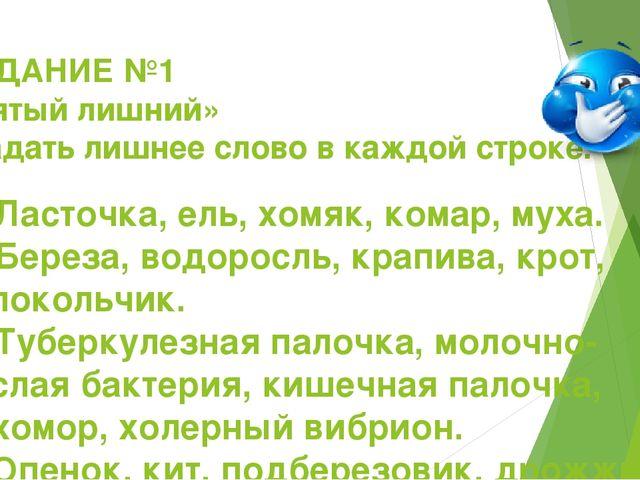 ЗАДАНИЕ №1 «Пятый лишний» Угадать лишнее слово в каждой строке. А) Ласточка,...