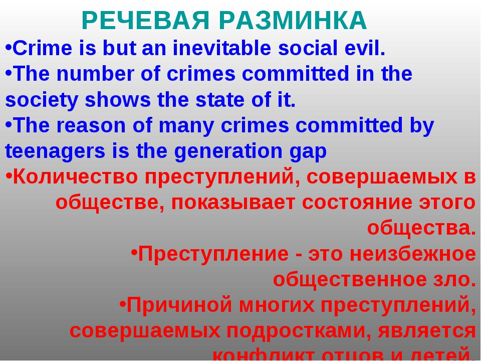 РЕЧЕВАЯ РАЗМИНКА Crime is but an inevitable social evil. The number of crimes...