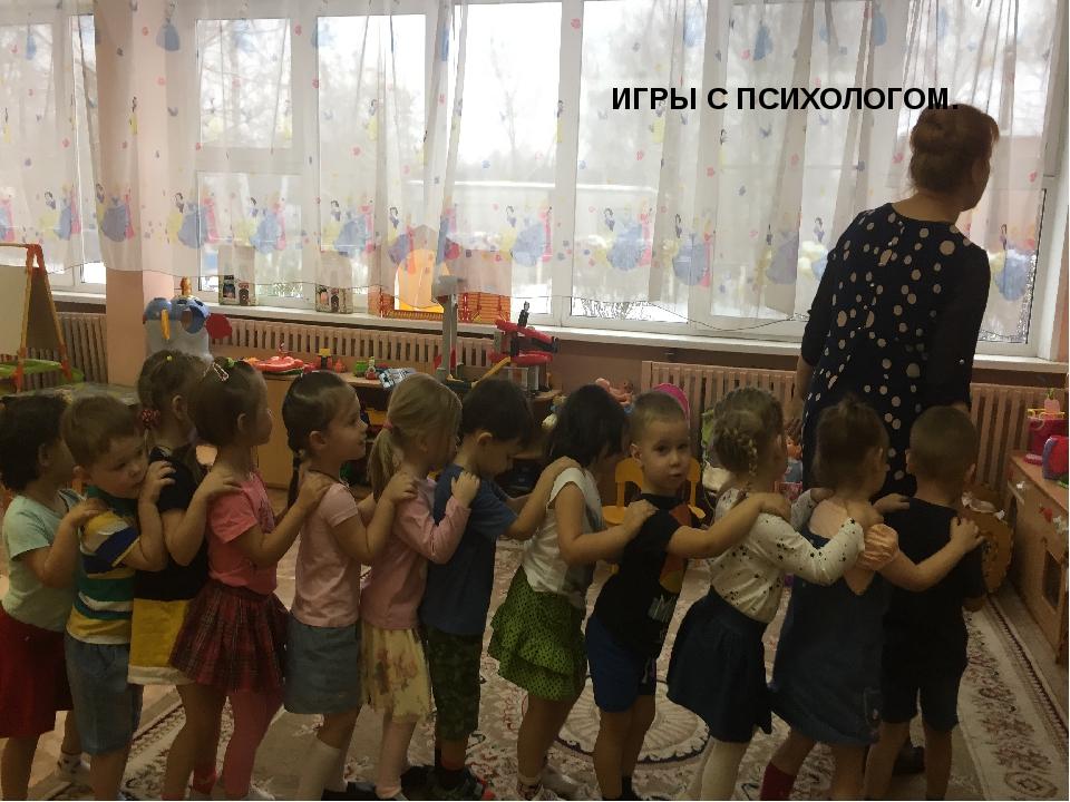 ИГРЫ С ПСИХОЛОГОМ.