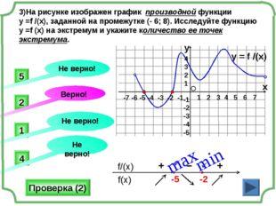 О 1 2 3 4 5 х 4) На рисунке изображен график функции у =f(x), заданной на про