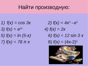Найти производную: f(x) = cos 3x 2) f(x) = 4x3 –x2 3) f(x) = е2х 4) f(x) = 2x