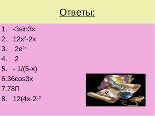 Ответы: 1. -3sin3х 2. 12х2-2х 3. 2е2х 4. 2 5. - 1/(5-х) 36cos3х 78П 8. 12(4х-