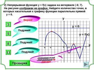 5 11 8 2) Непрерывная функция у = f(x) задана на интервале (-6; 7). На рисунк