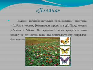 «Поляна» На доске – поляна из цветов, над каждым цветком – этап урока – (раб