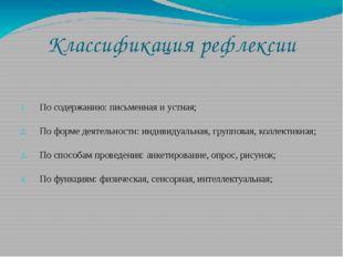 Классификация рефлексии По содержанию: письменная и устная; По форме деятельн