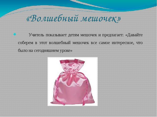 «Волшебный мешочек» Учитель показывает детям мешочек и предлагает: «Давайте с...