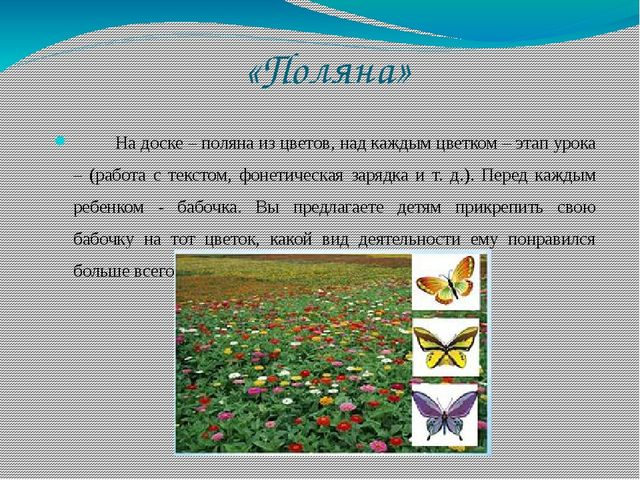 «Поляна» На доске – поляна из цветов, над каждым цветком – этап урока – (раб...