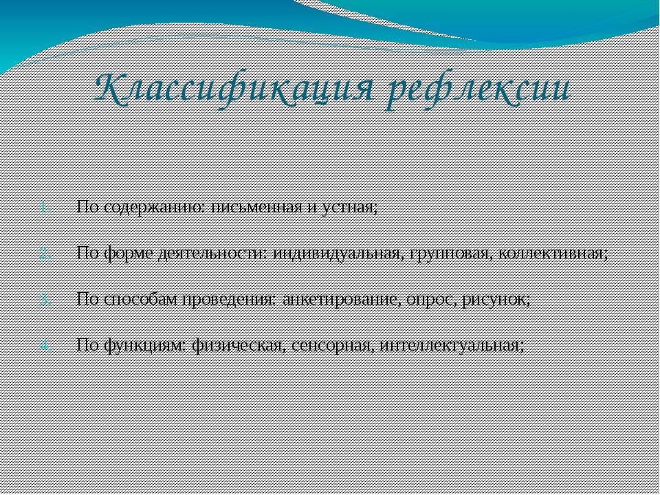 Классификация рефлексии По содержанию: письменная и устная; По форме деятельн...