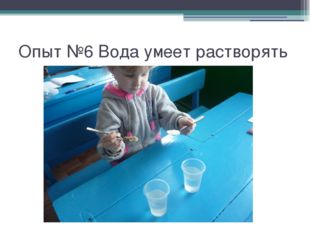 Опыт №6 Вода умеет растворять