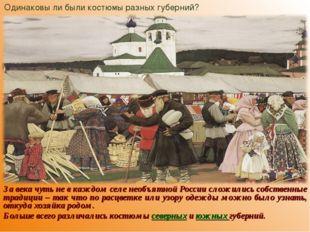 За века чуть не в каждом селе необъятной России сложились собственные традици