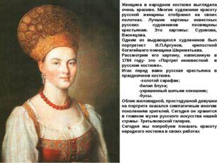 Женщина в народном костюме выглядела очень красиво. Многие художники красоту